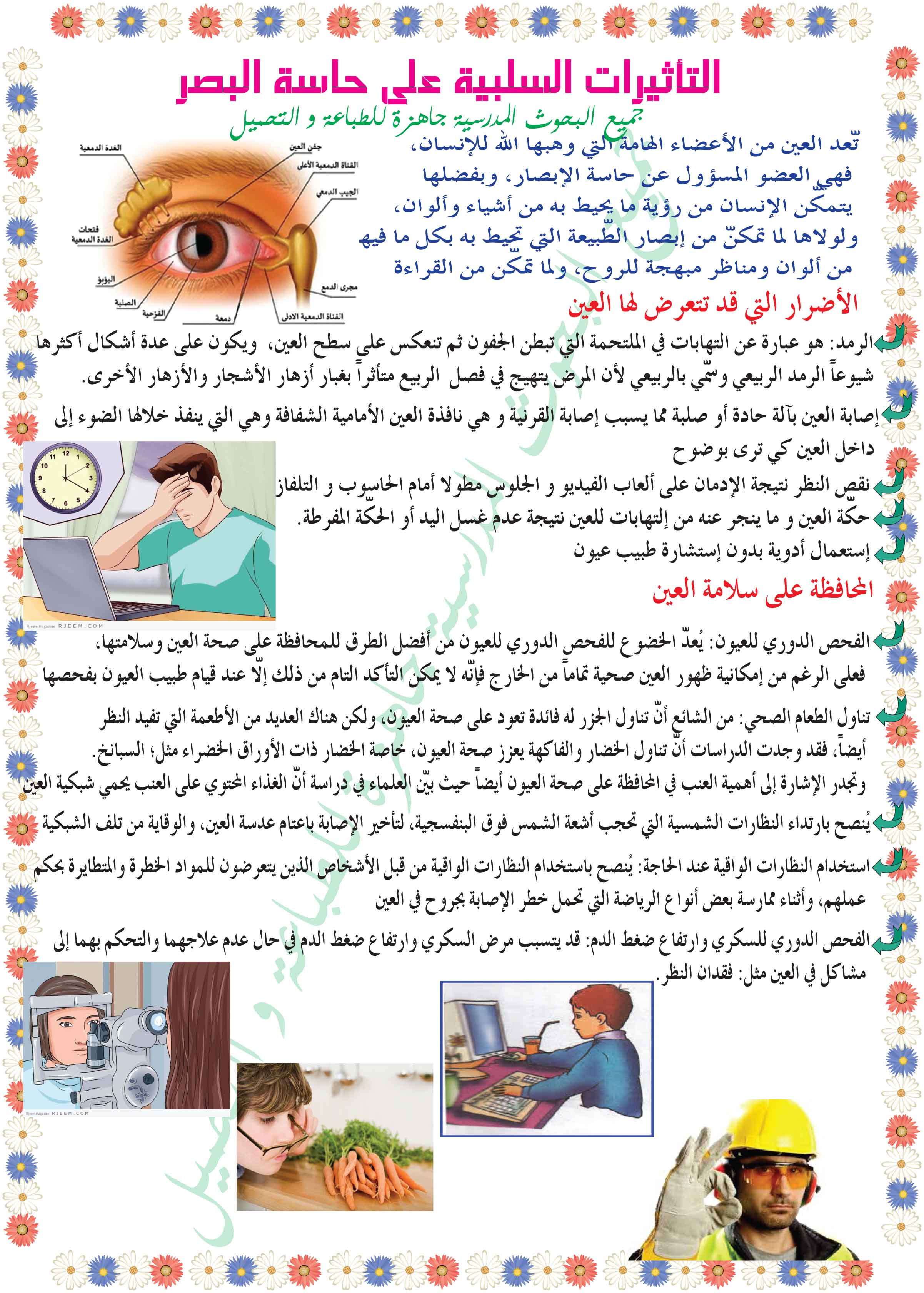 التأثيرات السلبية على حاسة البصر و على حاسة السمع