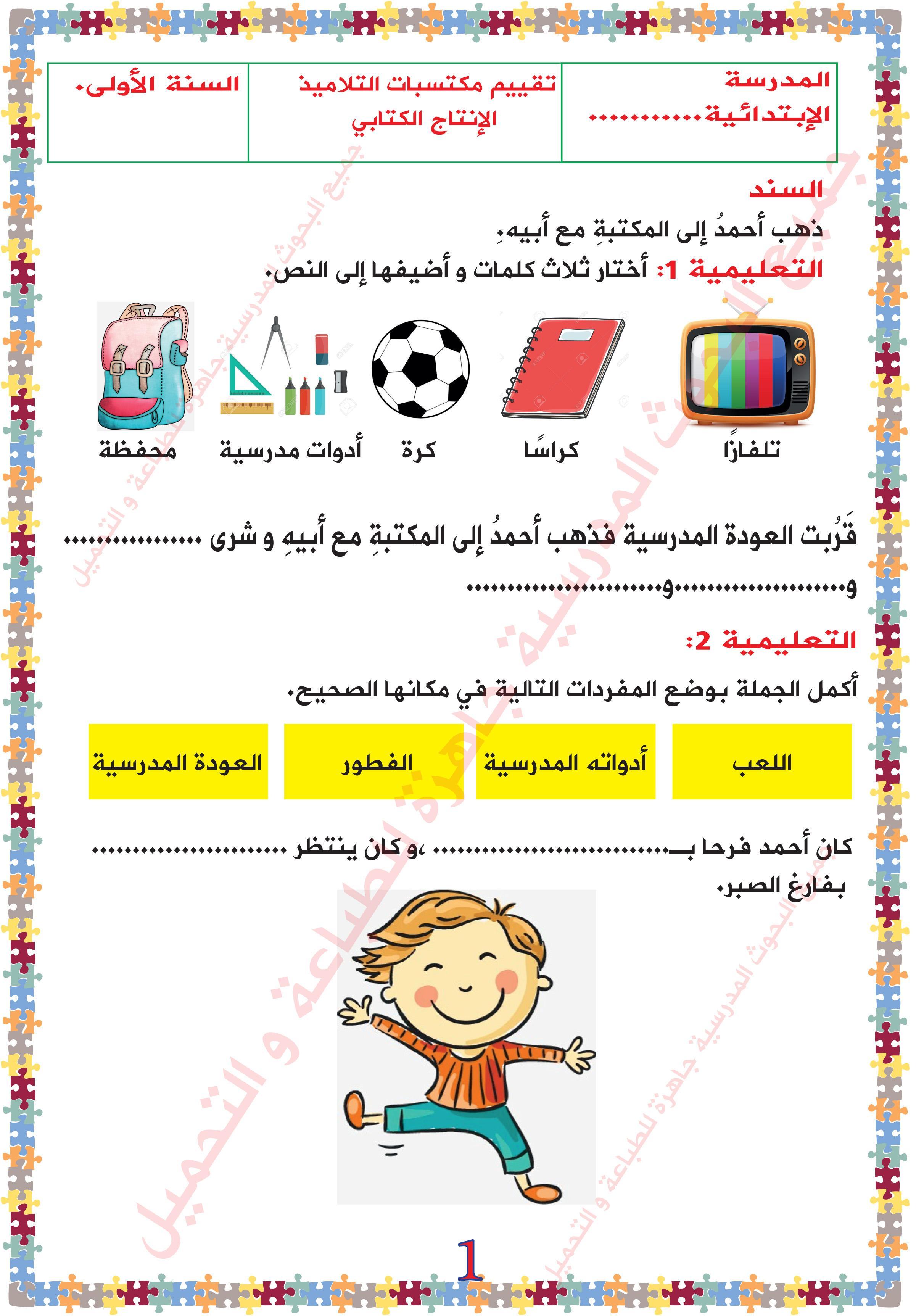 (3)تقييم مكتسبات التلاميذ في الإنتاج الكتابي