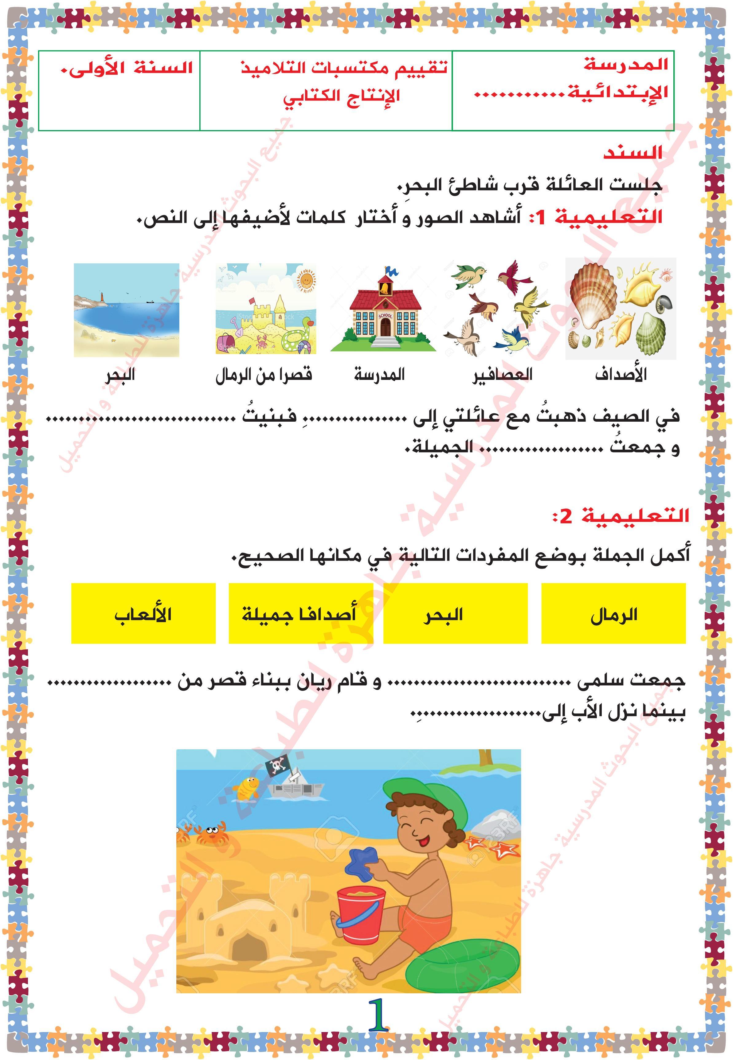 (4)تقييم مكتسبات التلاميذ في الإنتاج الكتابي