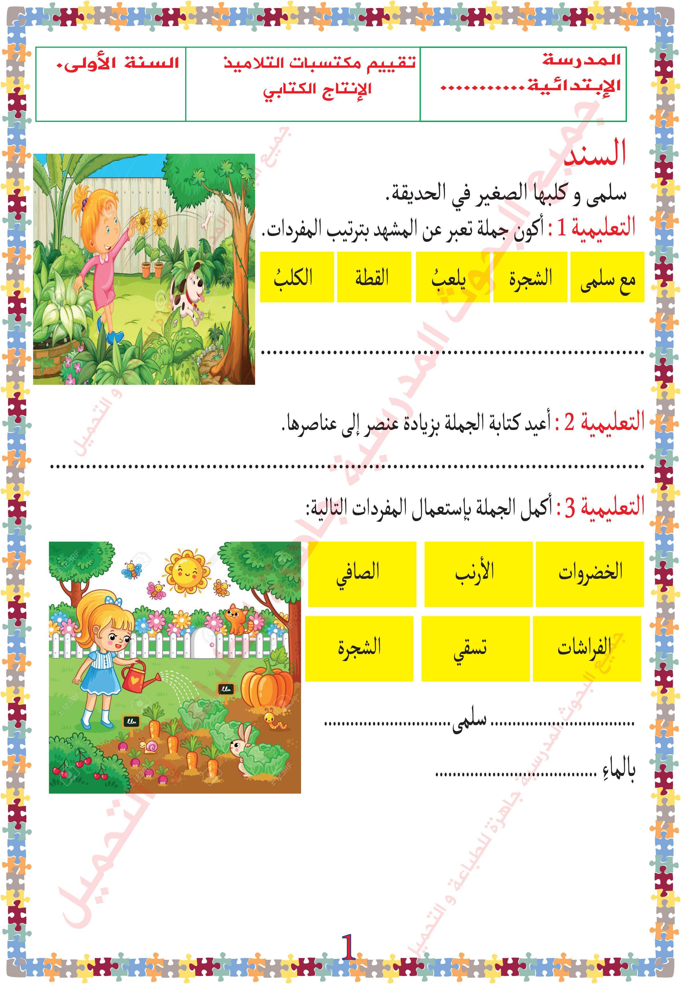 (8)تقييم مكتسبات التلاميذ في الإنتاج الكتابي