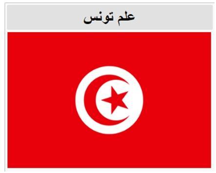 رموز علم الجمهورية التونسية