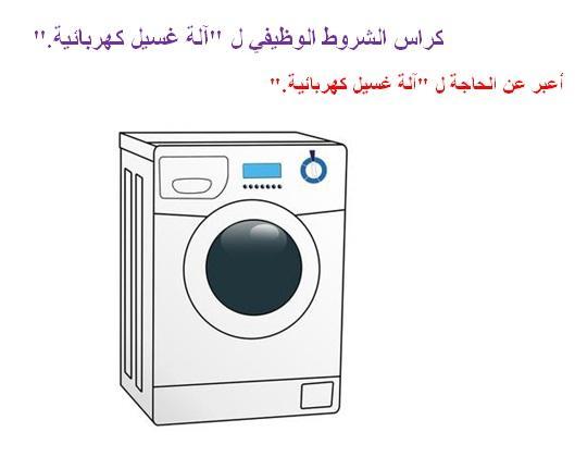 كراس الشروط الوظيفي : آلة غسل الثياب