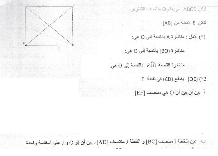 الرياضيات  لتلاميذ 8 أساسي ** فروض مراقبة