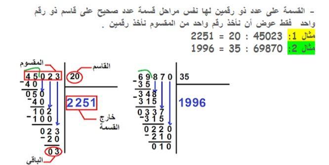 القسمة على الأعداد الصحيحة : القاسم ذو رقمين سنة 5