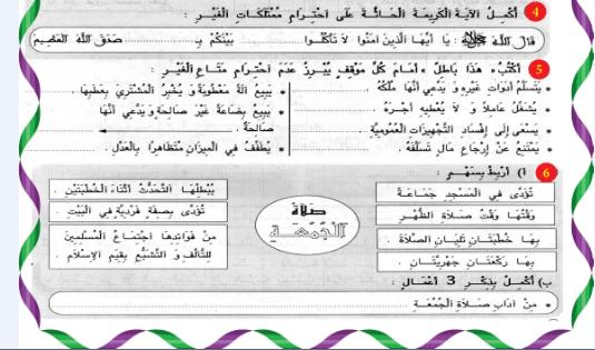 إمتحان رقم 3 في التربية الإسلامية  سنة 4 + الإصلاح