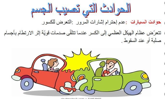 الحوادث التي تصيب الجسم