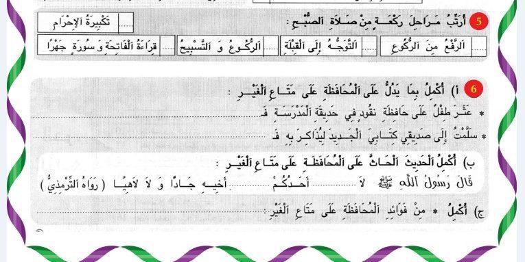 إمتحان رقم 1 في التربية الإسلامية الثلاثي الثاني سنة 4 + الإصلاح