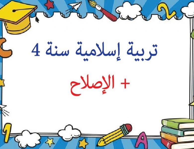 إمتحان رقم 1 في التربية الإسلامية  سنة 4 + الإصلاح