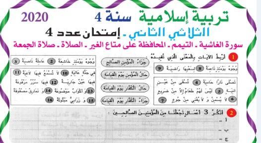 إمتحان رقم 4 في التربية الإسلامية  سنة 4 + الإصلاح