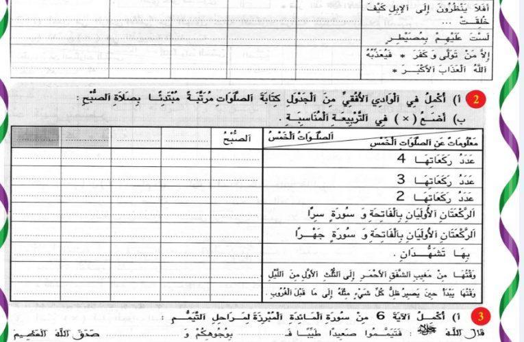إمتحان رقم 2 في التربية الإسلامية الثلاثي الثاني سنة 4 + الإصلاح