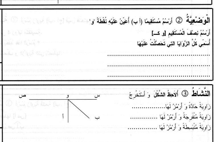 رياضيات + الإصلاح سنة 5 : رسم الزوايا و قيسها + رسم منصف الزاوية