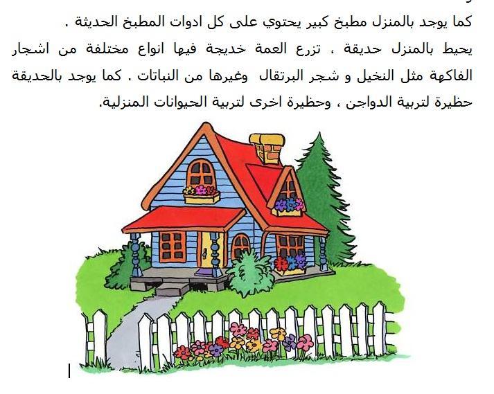 وصف منزل العمة خديجة سنة خامسة