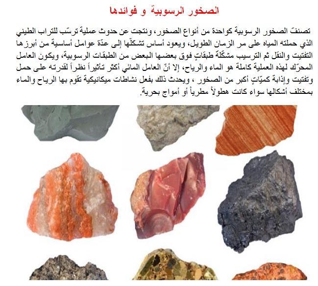 الصخور الرسوبية  و فوائدها