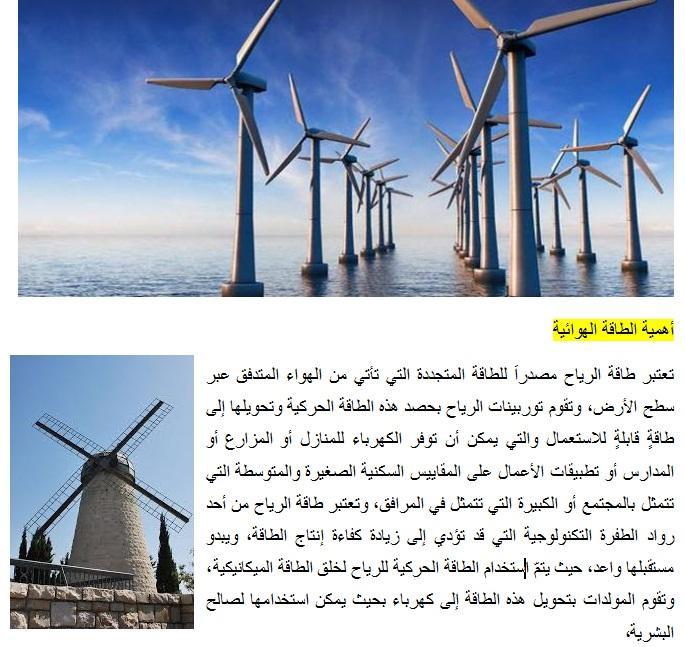 الطاقة الهوائية