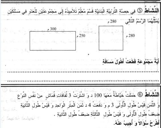إمتحان رياضيات سنة 3 الثلاثي الثاني