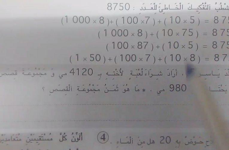 امتحان رياضيات سنة رابعة إبتدائي
