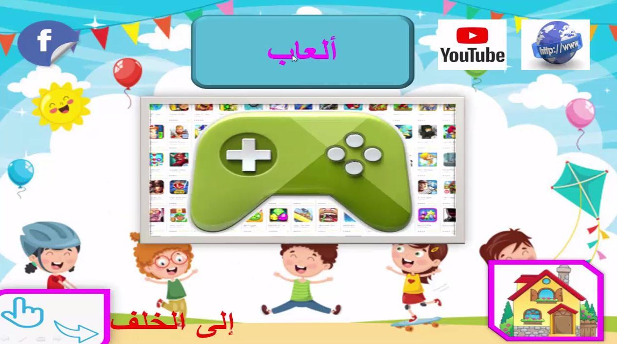 موسوعة تعليمية لتنمية المهارات للأطفال