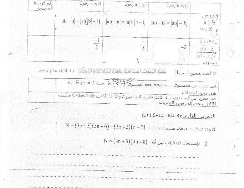 فرض تأليفي عدد 1 في الرياضيات 9 أساسي ـ 2