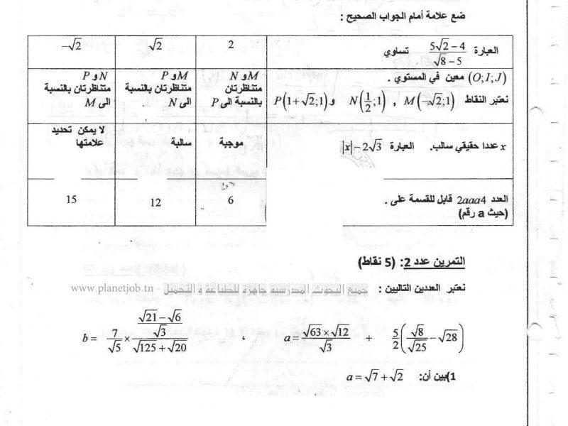 فرض تأليفي عدد 1 في الرياضيات 9 أساسي ـ 3