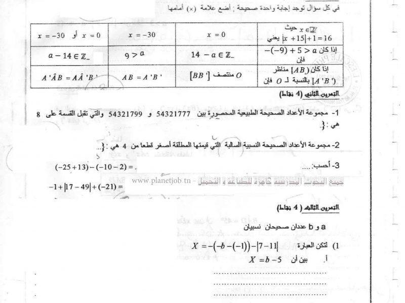 فرض تأليفي عدد 1 في الرياضيات 9 أساسي ـ 4