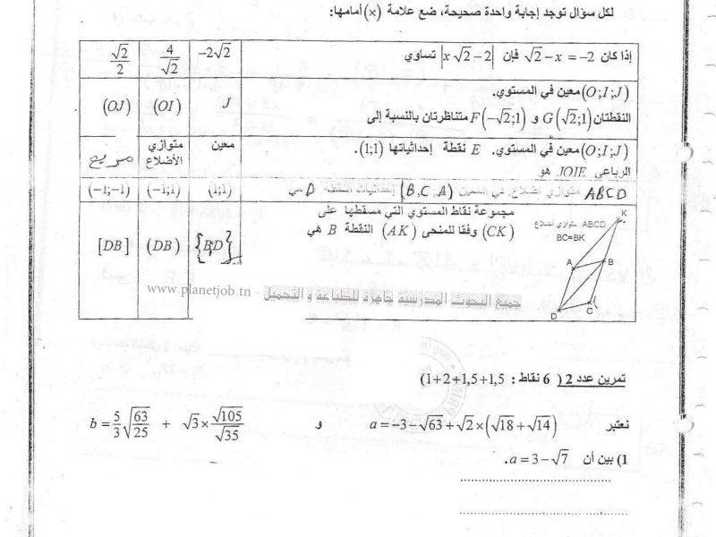 فرض مراقبة عدد 2 في الرياضيات 9 أساسي ـ 8