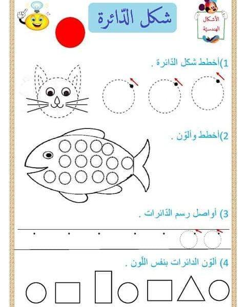 الأشكال الهندسية رياضيات للتحضيري والسنة الاولى