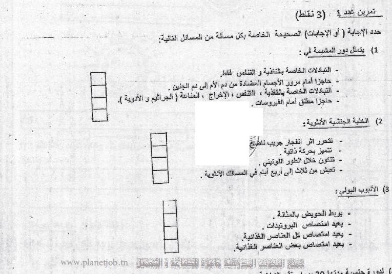 فرض تأليفي عدد 3 في علوم الحياة و الأرض 9 أساسي – 2
