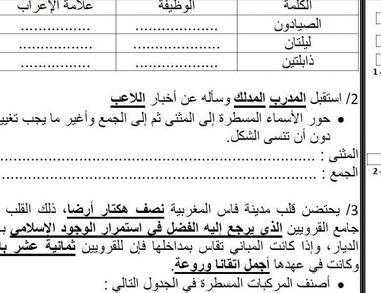 إمتحانات قواعد لغة مجمعة سنة سادسة الثلاثي الثالث