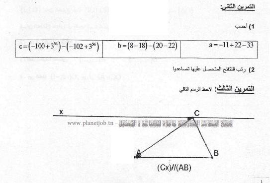فرض منزلي عدد 1 في الرياضيات 8 أساسي