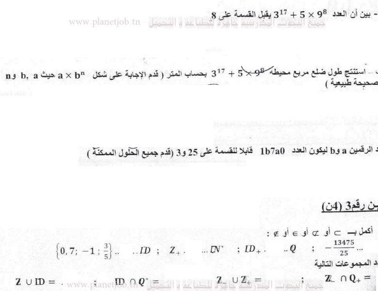 فرض مراقبة عدد 1 في الرياضيات  8 أساسي الثلاثي الأول