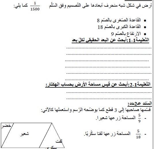 إمتحانات رياضيات سنة سادسة الثلاثي الثالث