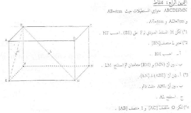 فرض تأليفي عدد 3 في الرياضيات 9 أساسي + الإصلاح