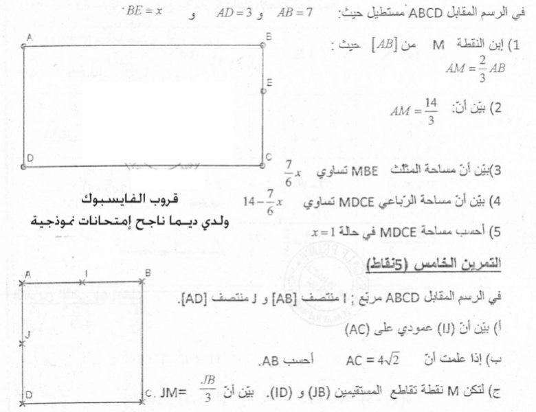 فرض منزلي عدد 2 في الرياضيات 9 أساسي