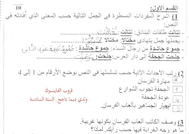 إمتحان لغة عربية سنة سادسة الثلاثي الثاني