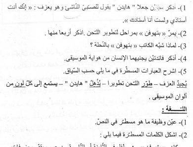 إمتحان دراسة نص الثلاثي 3 ـ السنة السادسة