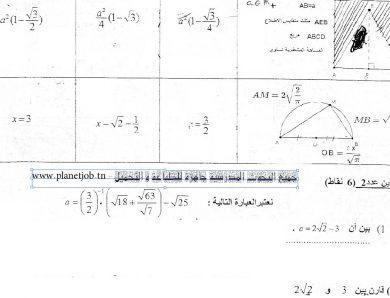 فرض تأليفي عدد 2 رياضيات 9 أساسي