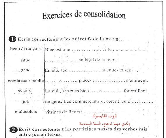 Des Exercices de Consolidation : Français 6ème année