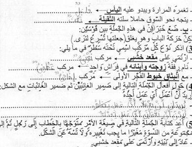 إمتحان عربية سنة سادسة الثلاثي الأول ـ عليه عمل التلميذ