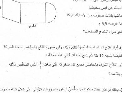 إمتحان رياضيات سنة سادسة الثلاثي الثاني ـ 2