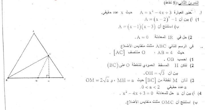 فرض مراقبة عدد 4 راضيات 9 أساسي ـ 2