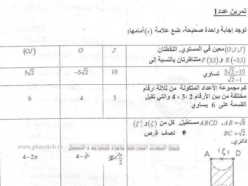 فرض منزلي عدد 1 في الرياضيات 9 أساسي ـ 2