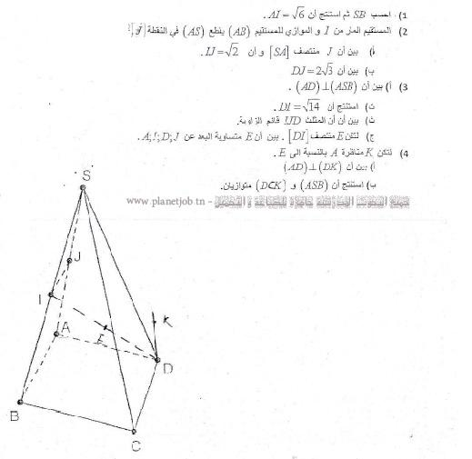 فرض تأليفي عدد 3 في الرياضيات 9 أساسي