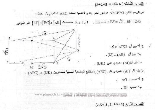 فرض مراقبة عدد 6 في الرياضيات 9 أساسي