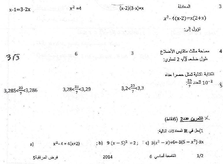 فرض مراقبة عدد 5 في الرياضيات 9 أساسي