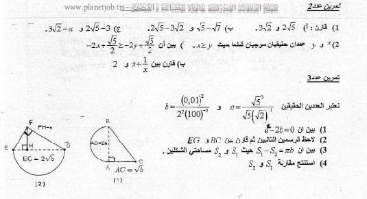 سلسلة تمارين  في الرياضيات 9 أساسي الثلاثي الثالث