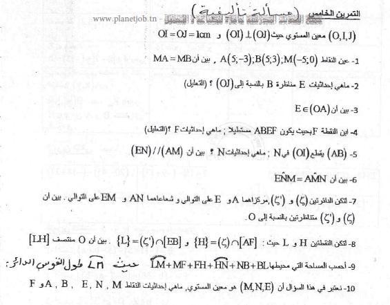 فرض منزلي عدد 1 في الرياضيات 8 أساسي – 2