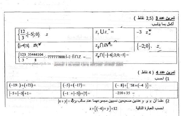 فرض مراقبة عدد 1 في الرياضيات 8 أساسي الثلاثي الأول – 3