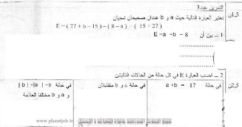 فرض مراقبة في الرياضيات 7 أساسي