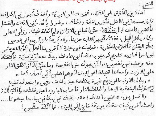 إمتحان في مادة العربية 6 إبتدائي الثلاثي الثالث