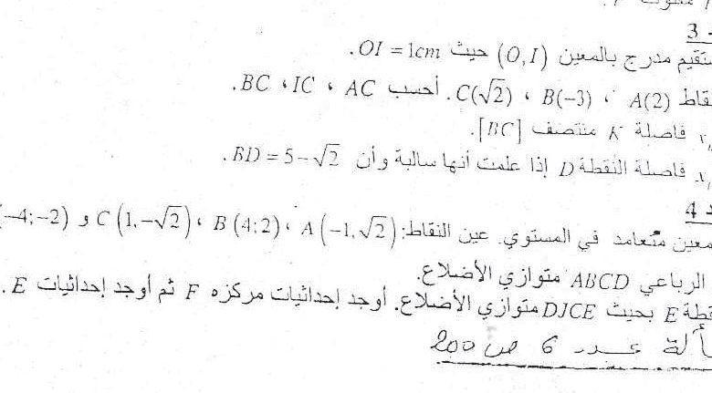فرض منزلي عدد 1 في الرياضيات 9 أساسي ـ 3